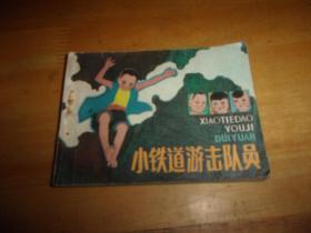 连环画--小铁道游击队员--- 辽宁美术出版社-1版1印--品以图为准