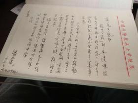 化学因子分析 精装本 作者 潘忠孝 签名本 签赠本 盖章本 还有一页信札