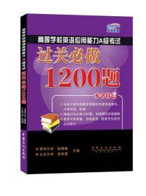高等学校英语应用能力A级考试过关必做1200题