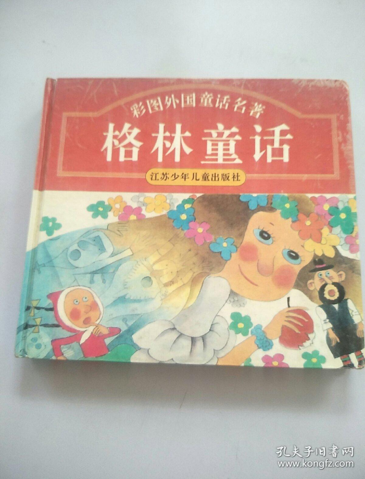彩图外国童话名著 格林童话 江苏少年儿童出版社 精装图片
