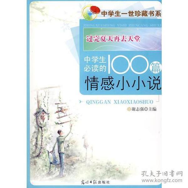 中学生必读的100篇情感小小说/过完夏天再去天堂 中学生一世珍藏书系
