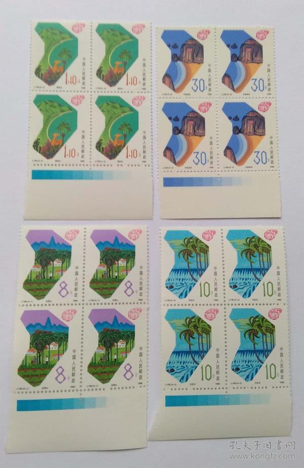 J148 海南建省四方联邮票(带蓝色标)