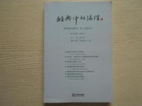经典中的法理(2011年第2卷 总第4卷)