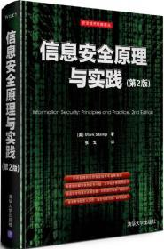 信息安全原理与实践(第2版):美国国家安全局密码分析专家最新作品,面向21世纪的信息安全专业指南