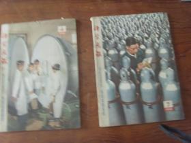 【科学画报1966第7,
