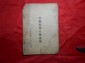 劳动保险宣传提纲(1951年)