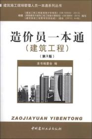 建筑施工现场管理人员一本通系列丛书:造价员一本通(建筑工程)(第3版)