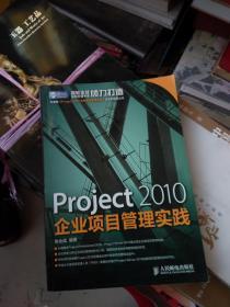 Project2010企业项目管理实践