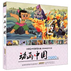 动画中国·葫芦兄弟卷