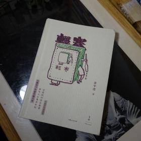 轻寒(金宇澄签名本)