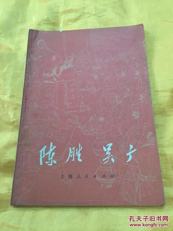陈胜吴广 文革插图本 带语录 上海人民出版社 1972年一版一印