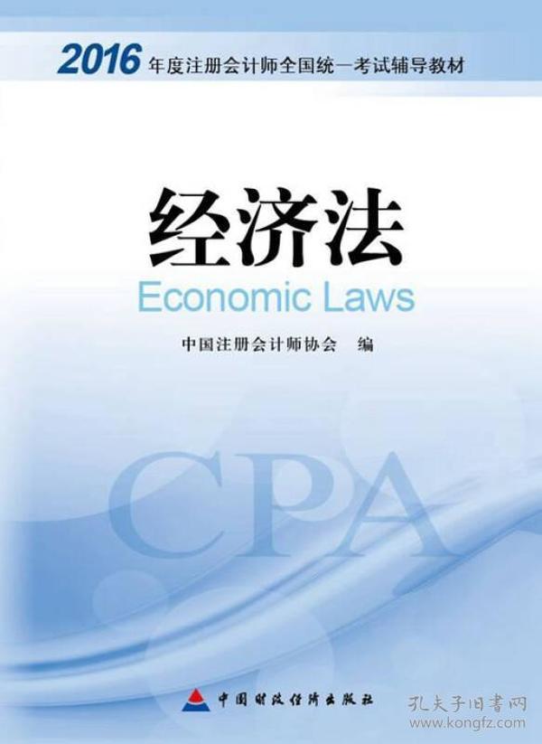 2016年度注册会计师全国统一考试辅导教材:经济法