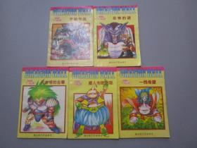 七龙珠:魔法师巴菲迪卷(全五册)