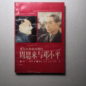 文化大革命时期的周恩来与邓小平。