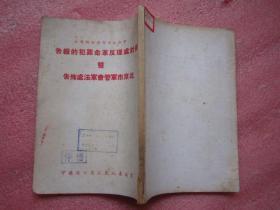 中**安部罗瑞卿关于处理反革命罪犯的报告暨北京市军管会军法处布告(繁体竖版、1951年云南印)品佳完整