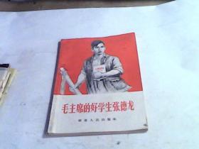 毛主席的好学生张德龙