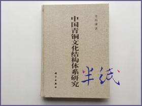 中国青铜文化结构体系研究   1998年初版精装