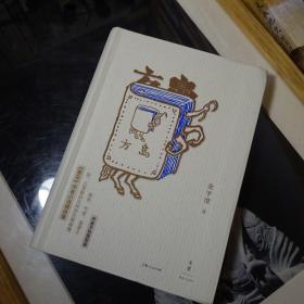 方岛(金宇澄签名本)