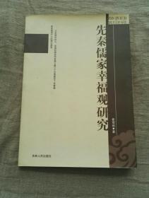 先秦儒家幸福观研究