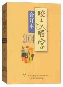咬文嚼字(合订本 2004年)