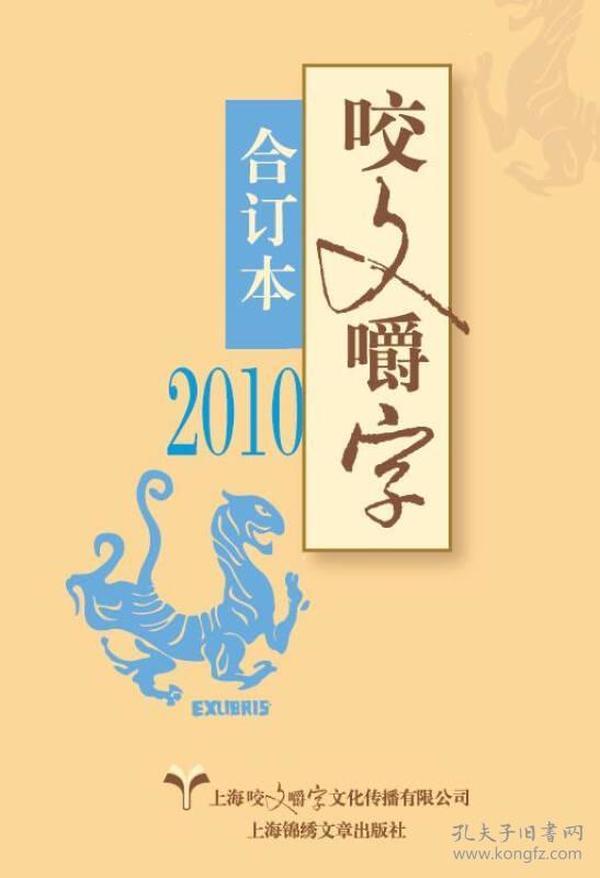 2010年咬文嚼字 合订本