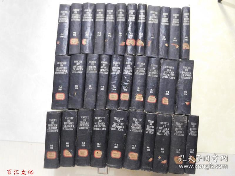 Berichte Der Deutschen Chemischen Gesellschaft(德国化学会会报)【1931年-1952年 32本合售】【详细目录见描述】【16开精装 德文版】