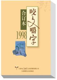 1998年咬文嚼字合订本