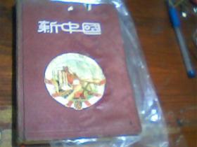 老笔记本 新中国