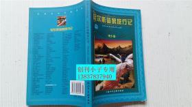 尼尔斯骑鹅旅行记-世界文学名著宝库青少版  彩色插图(瑞典)塞尔玛.拉格洛夫著 上海人民美术出版社