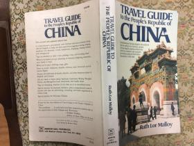 Travel Guide to the People's Republic of China中国旅行指南,1981插图2,九品强,稀少