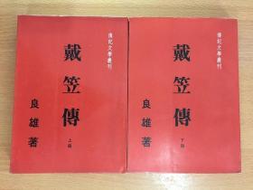 戴笠传【2册全】