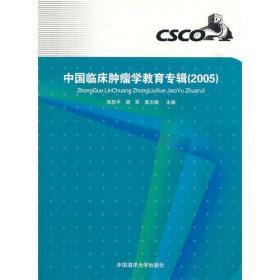 中国临床肿瘤学教育专辑(2005)