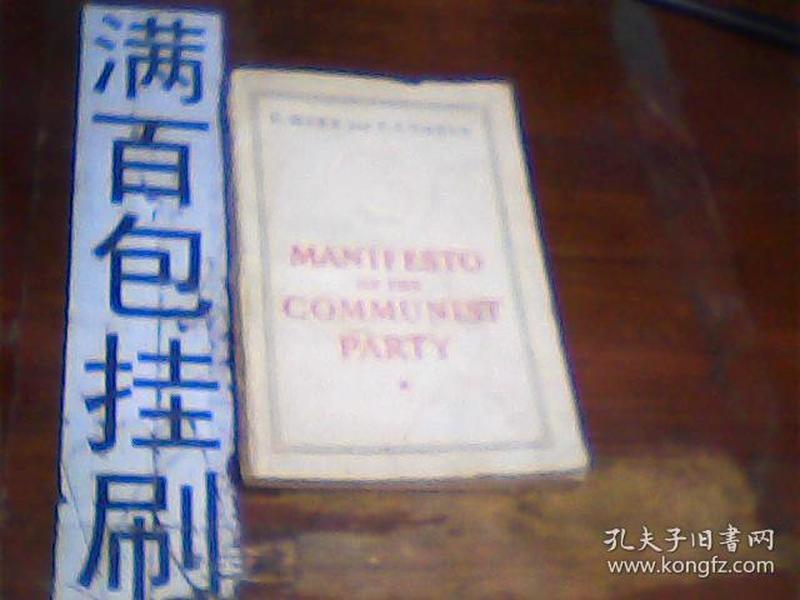 共产党宣言 (英文版)64开