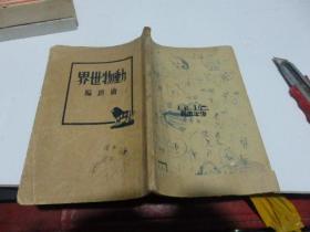 动物世界 (少年自然丛书)民国22年初版