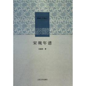 特价 新编清人年谱丛刊 宋琬年谱