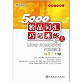 500精品词汇巧记速练--上册