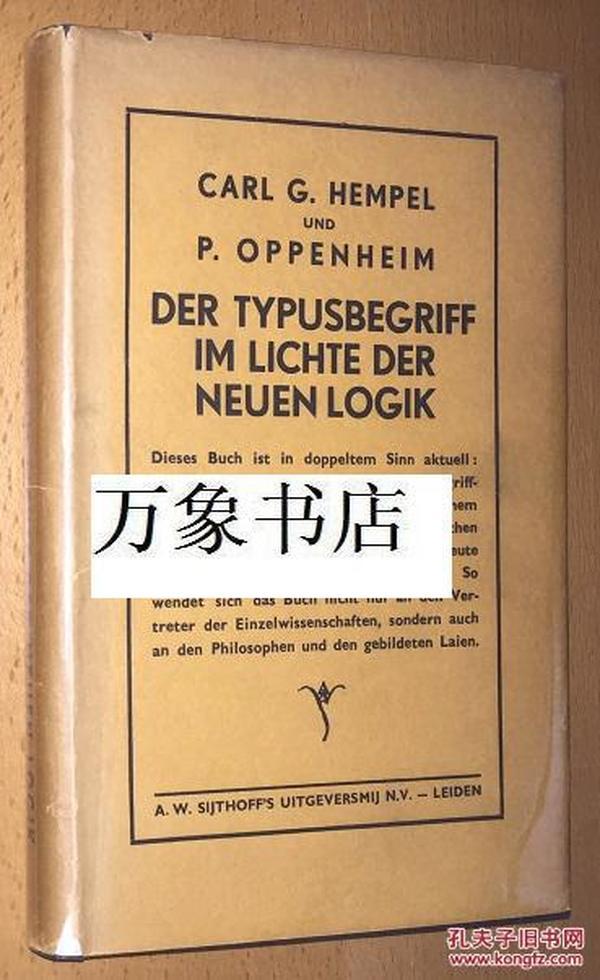 C G Hempel   亨普尔 :  Der Typusbegriff im Lichte der neuen Logik 1936初版  一版一印  精装本带封套 私藏品上佳