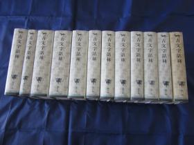 匠尤★1999年~2004年《古文字诂林》精装护封全12册,16开本厚册,全部为一版一印,上海辞书出版社一版一印私藏品极佳。