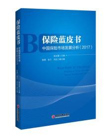 保险蓝皮书 中国保险市场发展分析 2017