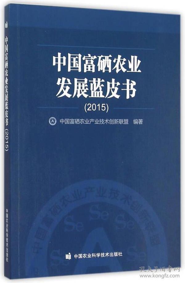 中国富硒农业发展蓝皮书
