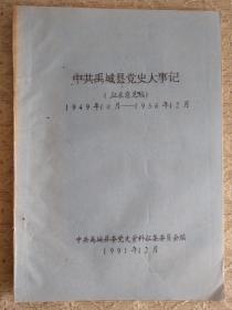 中共禹城县党史大事记(征求意见稿)1949/10----1956/12