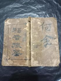 稀缺资料书---美国洛司亚格勒司湖南圣经学校发行《福音撮要》民国12年印刷---书品如图  请慎重下单