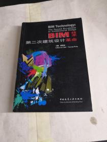 BIM技术/第二次建筑设计革命(附光盘)