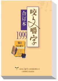 1999年咬文嚼字合订本