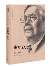 北京社科名家文库 审美与人文(钱中文自选集)
