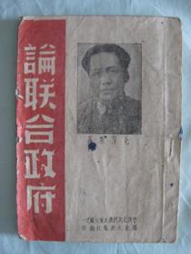 论联合政府   毛泽东著    1945年7月    胶东   封面毛主席像