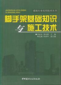 建筑行业实用技术丛书:脚手架基础知识与施工技术