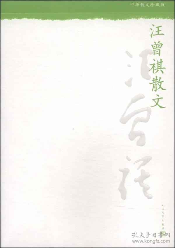 新书--中华散文珍藏版:汪曾祺散文