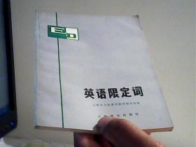 英语限定词【代售】