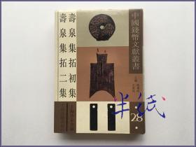 寿泉集拓初集 寿泉集拓二集  1993年初版精装带护封仅印1000册